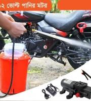 Water Pump Car and Bike Washer